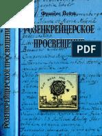 Jeyts_F_Rozenkreytserskoe_prosveschenie-1999