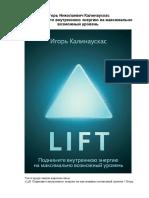 _Калинаускас И.Н., Lift. Поднимите энергию на максимально возможный уровень