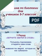 5-7_класс