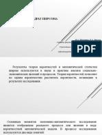 Критерий хи-квадрат Пирсона.pptx
