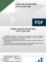 Социальная политика государства(2).pptx