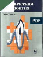 Клиническая эндодонтия Лейф Тронстад.pdf