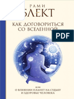 Rami_Blekt_-_Kak_dogovoritsja_so_Vselennoj,_ili_O_vlijanii_planet_._._..pdf