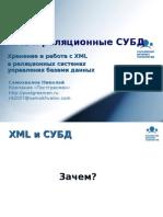 XML и реляционные СУБД