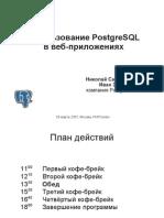 Использование PostgreSQL в веб-приложениях (для начинающих)