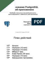 Использование PostgreSQL в веб-приложениях