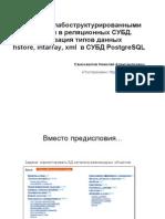 Работа со слабоструктурированными данными в реляционных СУБД. Реализация типов данных hstore, intarray, xml в СУБД PostgreSQL