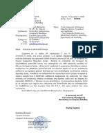 16.11.2020 - Εγγραφο Προς Ιατρικους Συλλόγους