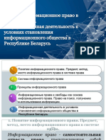 Понятие информационного права как отрасли права.pdf