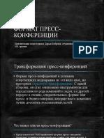 ФОРМАТ ПРЕСС-КОНФЕРЕНЦИИ