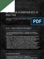 Боброва Дарья. Тема 5.2..pptx