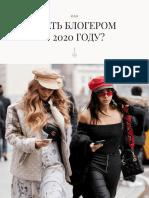 Ruslana Gee - Стать блогером в 2020.pdf