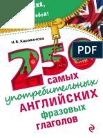 Karavanova_-_250_samykh_upotrebitelnykh_angliyskikh_frazovykh_glagolov