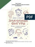 Styuart_Ien_-_Znachimye_figury_Zhizn_i_otkrytia_velikikh_matematikov_-_2019.pdf