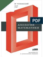 Uspenskiy_V_A_-_Apologia_matematiki_-_2017_a4