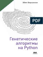 Вирсански Э. - Генетические алгоритмы на Python - 2020.pdf