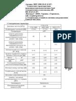 Антена_ИНТ_1900-18_65_0-10.pdf