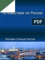 _uvoden_urok_stranoznanie_Rossiya_A1