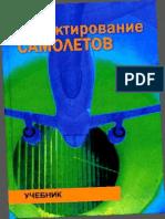 eger_sm_red_proektirovanie_samoletov.pdf
