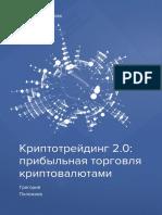 CryptoTrading.pdf
