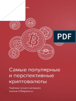 Samie_populiarnie_i_perspektivnie_kriptovaluti