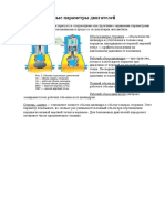 Конструктивные параметры двигателей