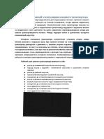 ProjectMMR_AC.docx