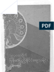 Thein Phay Myint -  myanmar history around 1930