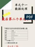 数据处理教学 (1)