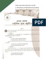 Shri Vidya Tripursundari Shodashi Balasundari Panchadasi Mantra Puja Vidhi