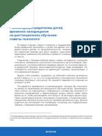 Rekomendacii_roditelyam_deteĭ_vremenno__nnom_obuchenii_sovety_psixologa.pdf