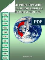 Ядерное Оружие и Национальная Безопасность by Под Редакцие Академика РАН В.Н.михайлова (Z-lib.org)