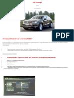 VW Touareg II.docx