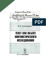 Гальперин Текст как объект лингвистического исследования.docx