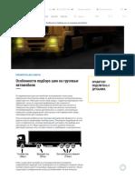 Особенности подбора шин на грузовые автомобили.pdf