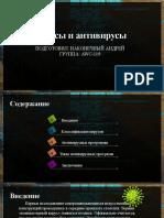 ВИРУСЫ И АНТИВИРУСЫ.pptx