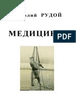 _Рудой А.И., Медицина.doc