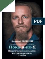 Trockiyi_D._Poka_Ya_Ne_Ya_Praktichesk.a4