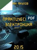 Akulov_Ivan_Prakticheskaya_elektronika_version_2.pdf