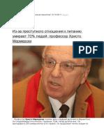 182.Из-за преступного отношения к питанию умирает 70% людей профессор Христо Мермерски