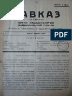 Кавказ - Орган независимой национальной мысли - Le Caucase, N1. Paris, 1934.pdf