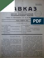 Кавказ - Орган независимой национальной мысли - Le Caucase, N2. Paris, 1934.pdf