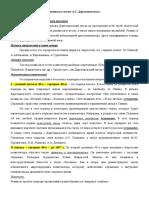Лекция, романсы и песни Даргомыжского.pdf