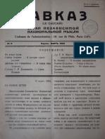 Кавказ - Орган независимой национальной мысли - Le Caucase, N3. Paris, 1934.pdf