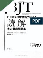 N1_BJTビジネス日本語能力テスト 読解実力養成問題集