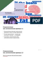 leksik_M3___1_.pdf