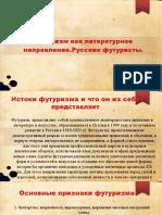 Футуризм как литературное направление.Русские футуристы.