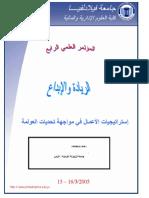 دريد آل شبيب ، عبد الرحمان الجبوري ، أهمية تطوير هيئة الرقابة على الأوراق المالية لرفع كفاءة السوق المالي  حالة شركة وورلدكم الأمريكية.pdf