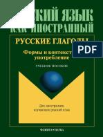 Libro de Ruso - Verbos en Ruso