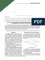 soi_2015_9_29.pdf